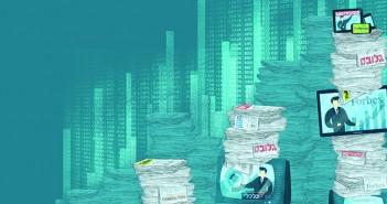 עיתונות כלכלית