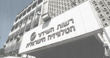 צילום:תומר אפלבאום/באובאו בניין אולפני רשות השידור י-ם