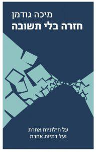 כריכת ספרו החדש של מיכה גודמן 'חזרה בלי תשובה'